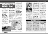 RLDX6_2特記事