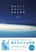 『死ぬまでに行きたい!世界の絶景』表紙