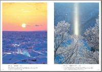 左:知床の流氷(北海道) 右:摩周湖のサンピラー(北海道)