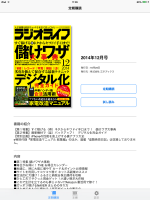ios-newsstand-rl-1